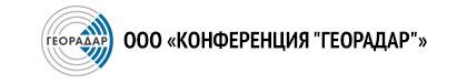 ООО 'Конференция 'Георадар'
